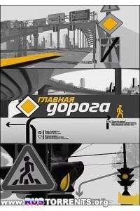 Главная дорога (Эфир от 23.11.) | IPTVRip