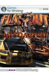 FlatOut - Антология (2004-2011) | Repack от R.G. UniGamers
