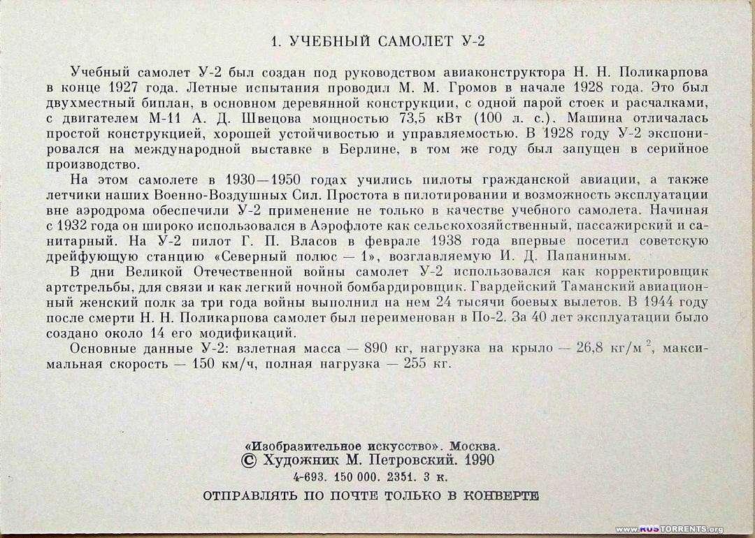 Крылья Страны Советов | PDF