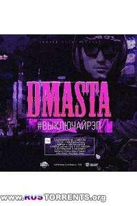 D.masta - #ВыключайРэп