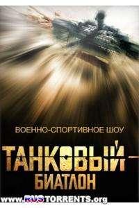 Танковый биатлон [6 выпуск] | SATRip