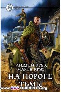 Андрей и Мария Круз - На пороге тьмы (книга 1-ая)