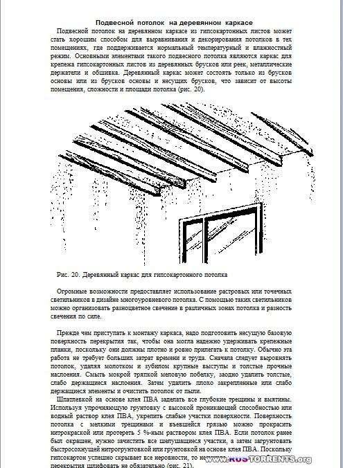 Конструкции из гипсокартона: арки, потолки, перегородки