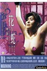 Цветок и змея 2: Ад | DVDRip | L1