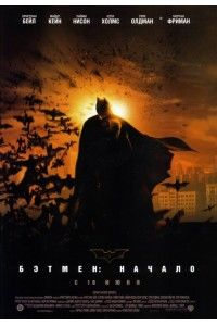 Бэтмен: Начало | Blu-Ray CEE