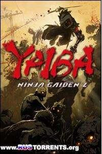 Yaiba: Ninja Gaiden Z | PC | Repack от Audioslave