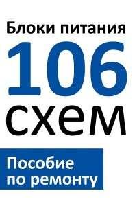 Н.И. Товарницкий - Блоки питания. 106 схем. Пособие по ремонту | PDF