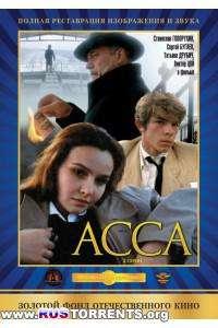 АССА | DVDRip-AVC