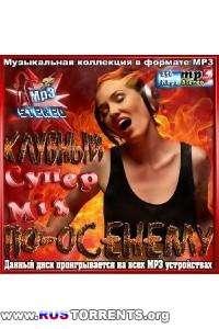 VA - Клубный Супер Mix по-осеннему 50/50