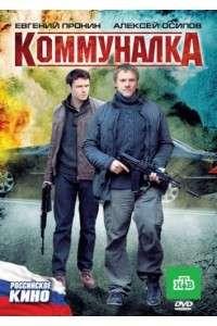 Коммуналка | DVDRip | Лицензия