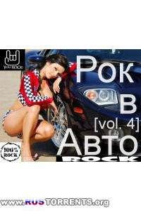 VA - Рок в Авто vol.4