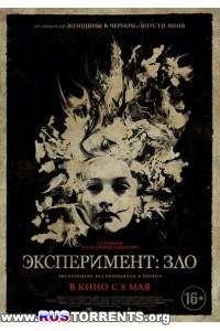 Эксперимент: Зло | BDRip-AVC | Лицензия