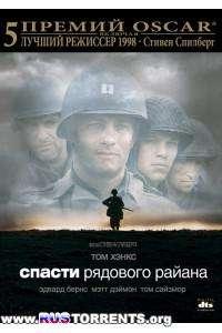Спасти рядового Райана | DVDRip