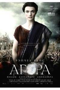 Агора | BDRip 720p
