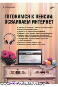 Готовимся к пенсии. Осваиваем Интернет | PDF