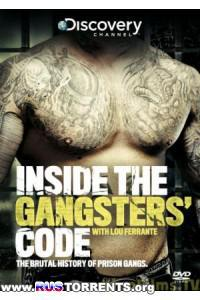 Кодекс мафии: взгляд изнутри (1 сезон 5 серия)