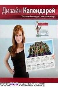 Дизайн Календарей 8.0 Portable by Valx