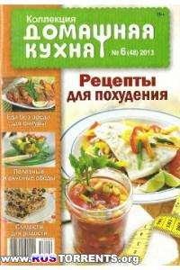 Домашняя кухня. Коллекция №6 (2013)