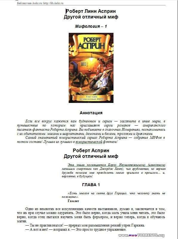 Роберт Асприн - Сборник