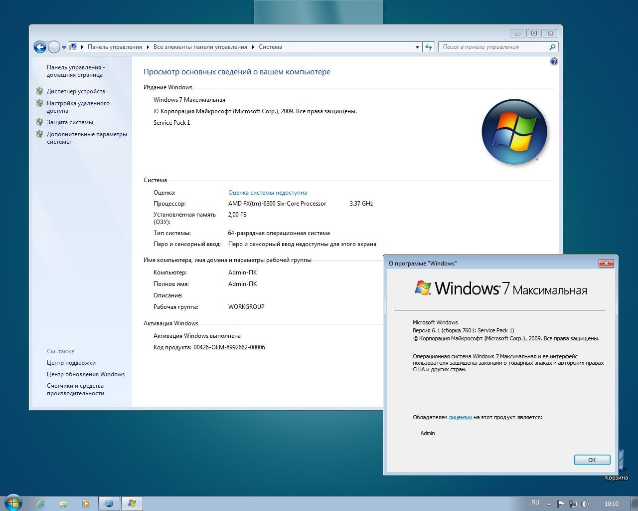 Windows 7 Ultimate SP1 2in1 x86/x64 v.25.10.14 by EmiN 27.10.2014 RUS