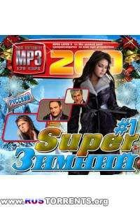 VA - Super зимний #1. Русский (2010)