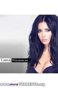 Lama - Назавжди