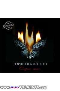 Горшенёв-Есенин - Смерть поэта