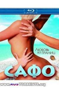 Сафо | BDRip 720p