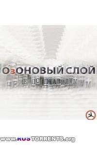Озоновый Слой - Не по правилам | MP3