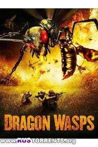 Драконовые осы | WEBDLRip