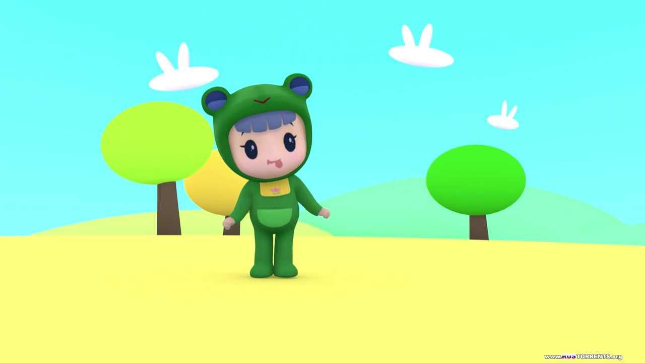 Учимся вместе: Руби и Йо-йо [S01] | WEB-DLRip 720p | L1