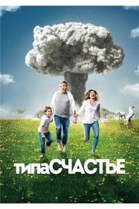 Типа счастье [01 сезон: 01 серия из 10] | HDTVRip 720p | Baibako