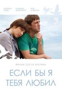 Если бы я тебя любил | DVDRip