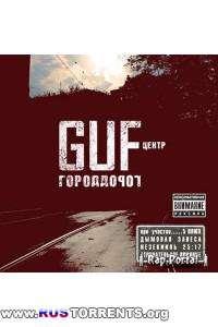 Гуф(Guf) - Город дорог