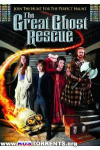 Большое призрачное спасение   DVDRip