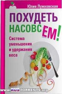Юлия Лужковская - Похудеть насовсем! Система уменьшения и удержания веса