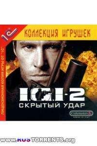 IGI 2: Скрытый удар | PC | RePack