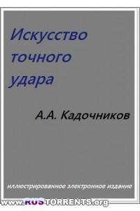 Кадочников А.А. - Искусство точного удара | PDF