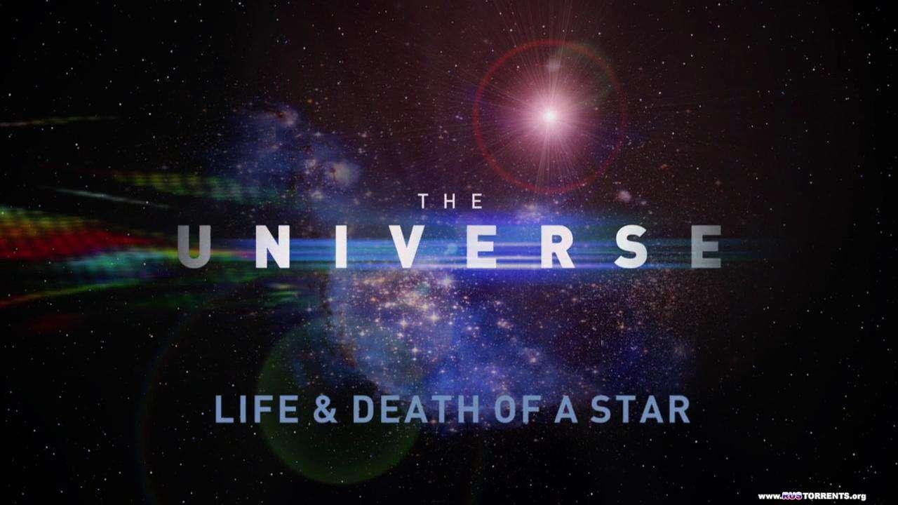 Вселенная -  Жизнь и смерть звезды /  10 серия / BDRip 720р