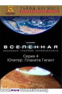 Вселенная - Юпитер: Планета Гигант / 4 серия / BDRip 720р