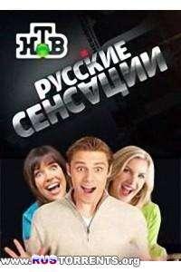 Новые русские сенсации - Бывшие против (14.06.2014)   SATRip