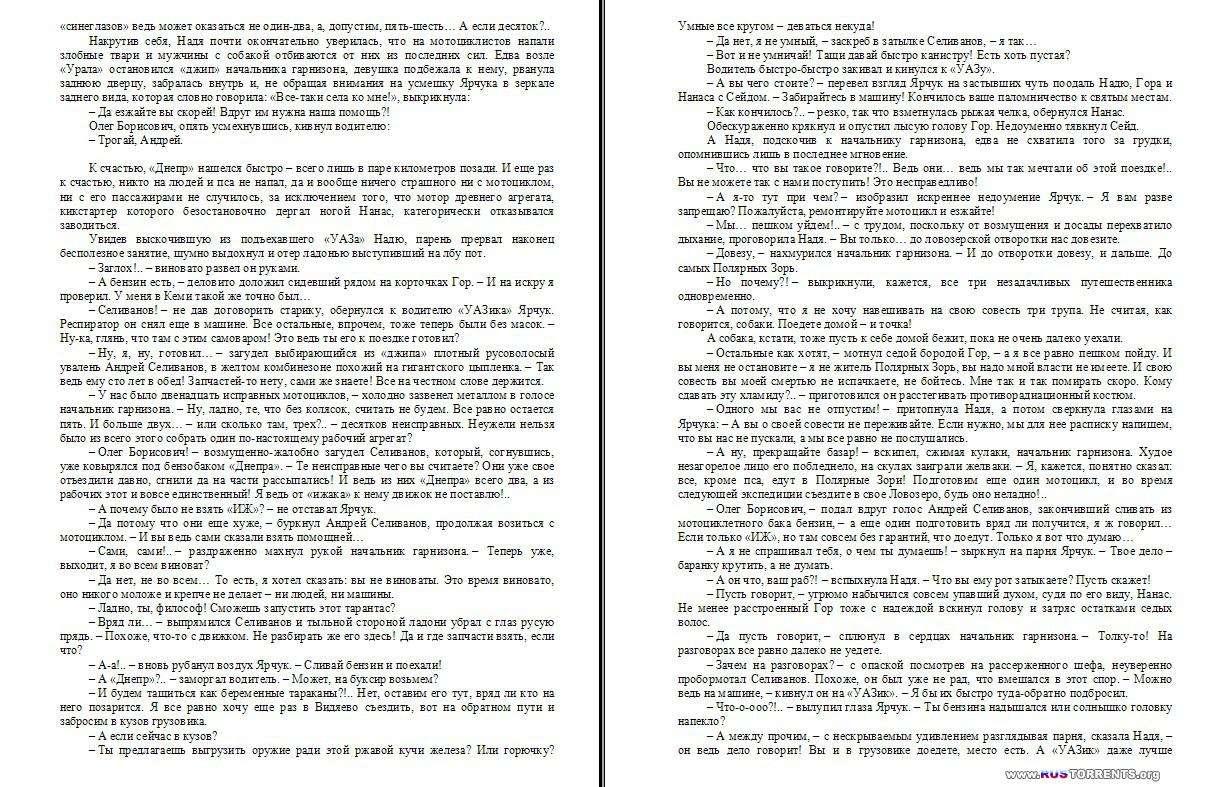 Андрей Буторин - Метро 2033. Дочь небесного духа
