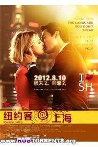 Зов Шанхая | WEB-DLRip