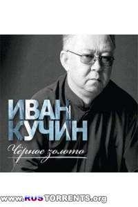 Иван Кучин - Чёрное золото | MP3