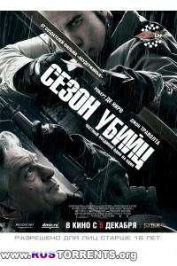 Сезон убийц | BDRip 720p
