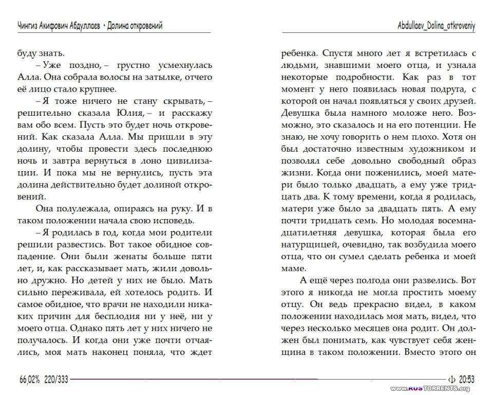 Чингиз Акифович Абдуллаев - собрание сочинений