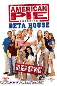 Американский пирог 6: Переполох в общаге | DVDRip