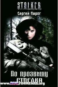 Сергей Пирог - S.T.A.L.K.E.R. По прозвищу Стрелка