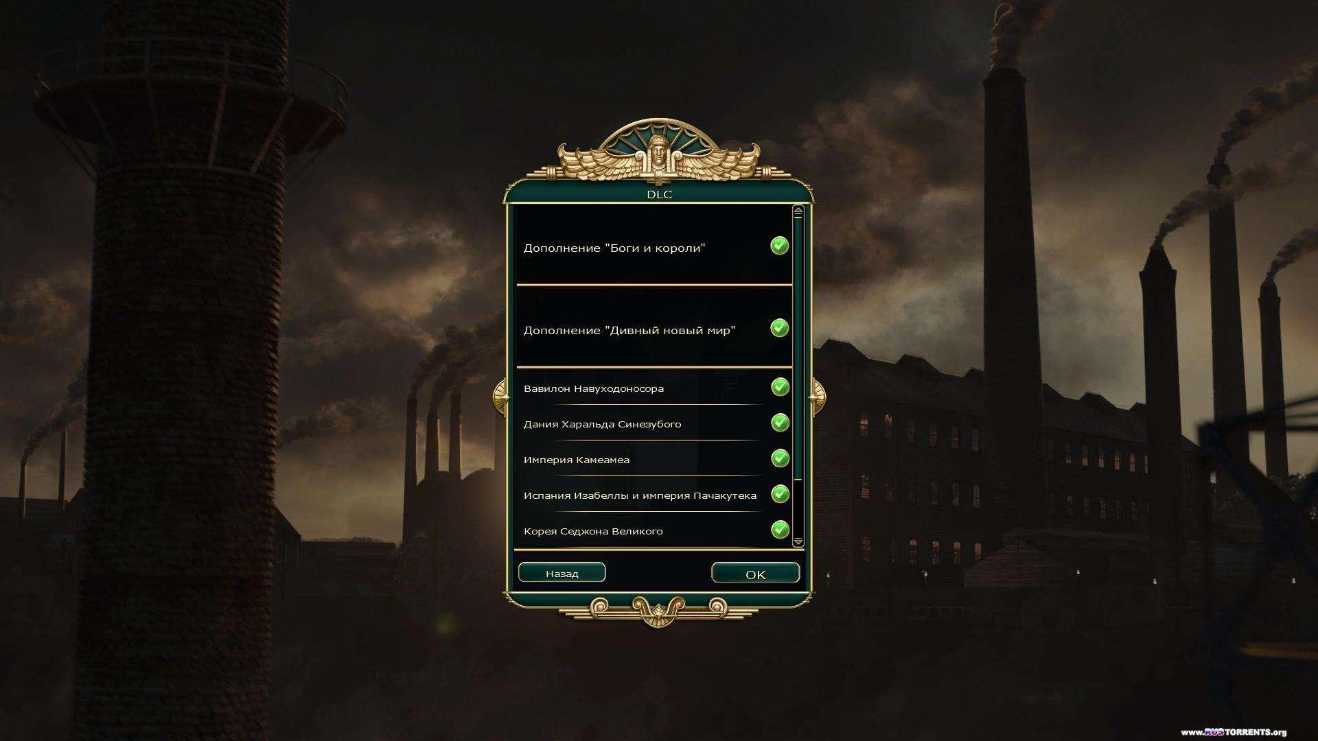 Sid Meier's Civilization V: Brave New World (RUS/ENG) [Repack] �� R.G. Revenants
