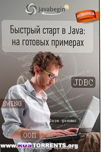Быстрый старт в Java